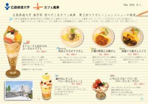 2016年度 広島修道大学澄川ゼミコラボメニュー アクア店