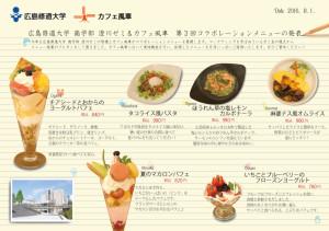 2016年度 広島修道大学澄川ゼミコラボメニュー アッセ店