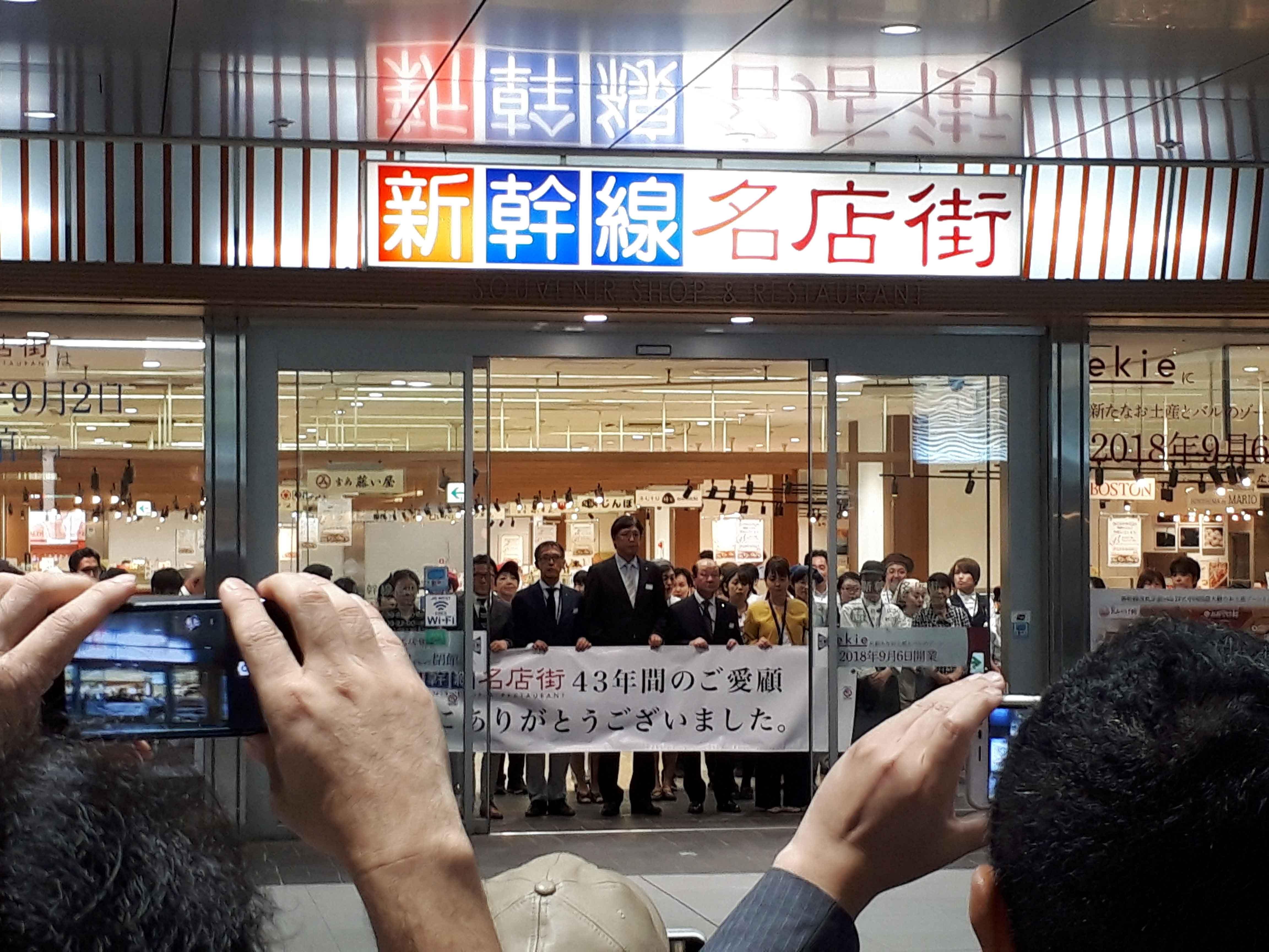 新幹線名店街店
