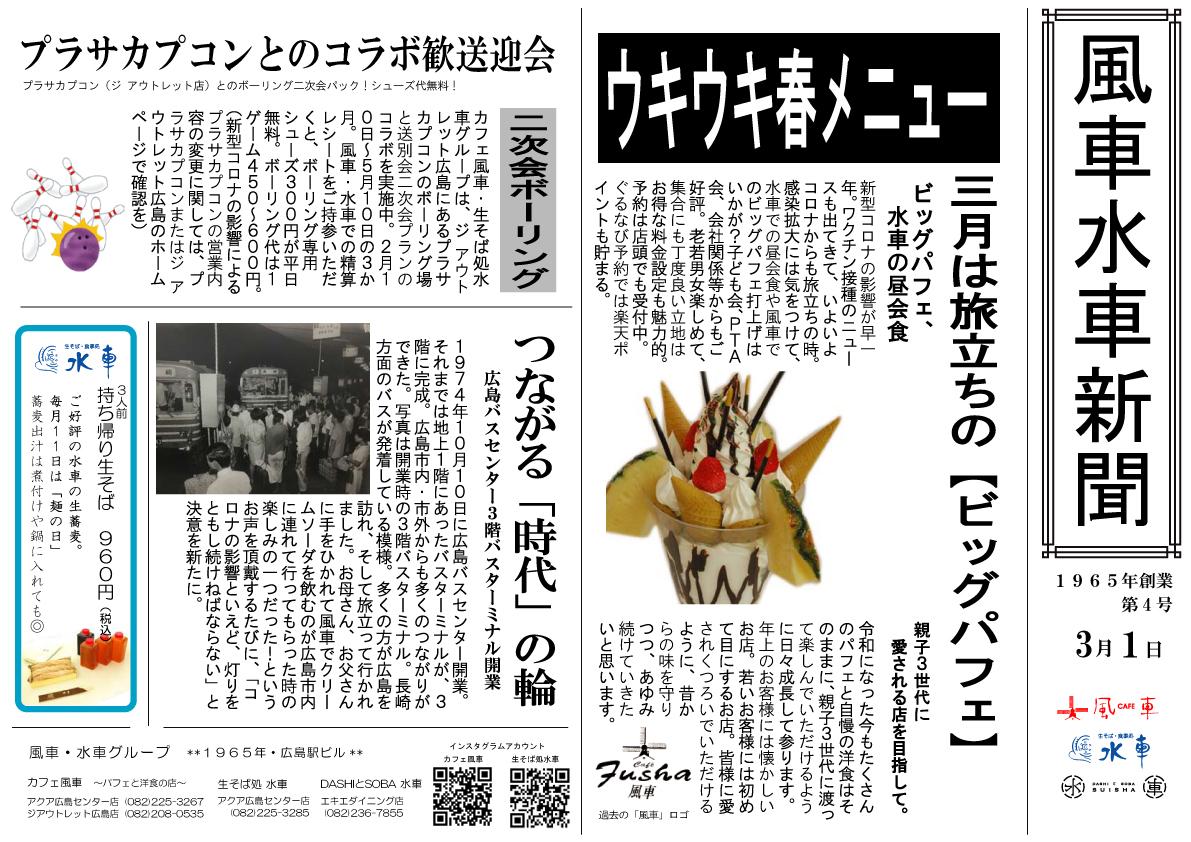 風車水車新聞