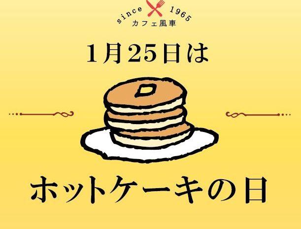 1月25日はホットケーキの日