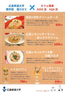 広島修道大学澄川ゼミコラボレーションメニュー アッセ店