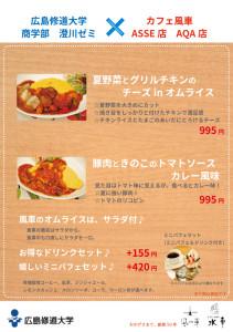 広島修道大学澄川ゼミコラボレーションメニュー アクア店
