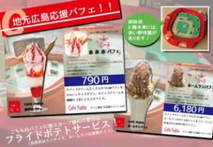 広島カープ応援メニュー