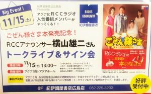 RCC ごぜん様さま 横山雄二さんトークライブ&サイン会