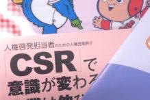 広島市人権啓発講座のカープクリアファイル
