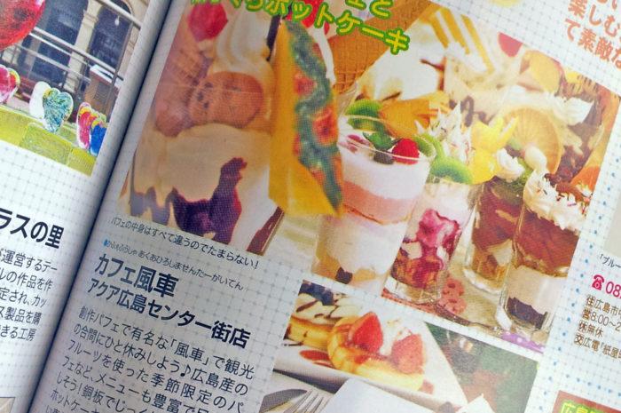 【 まっぷる 広島・宮島 カフェ風車アクア広島センター街店 】