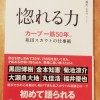 RCC坂上アナウンサー、カープ苑田スカウト、カープ比嘉広報