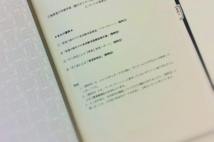 【 広島修道大学澄川ゼミナールとのコラボレーションメニュー 】