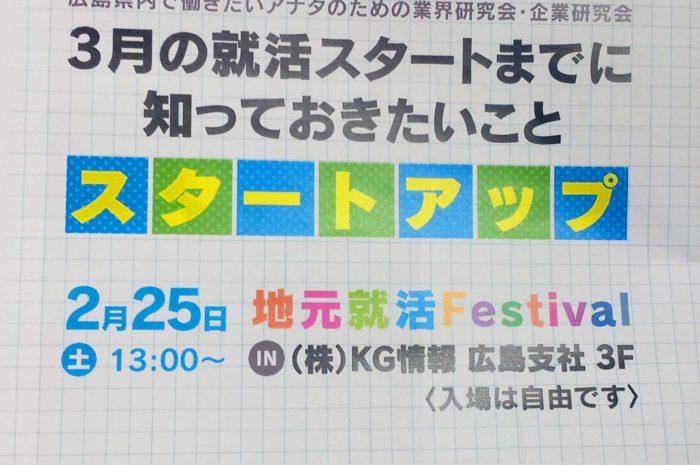 【 地元就活Festivalに参加してきました! 】