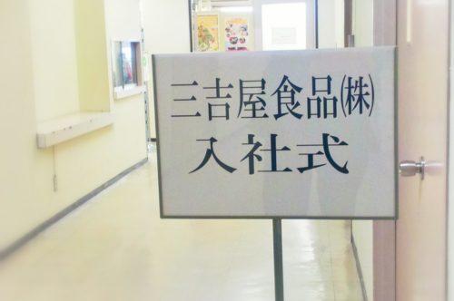 平成29年度入社式