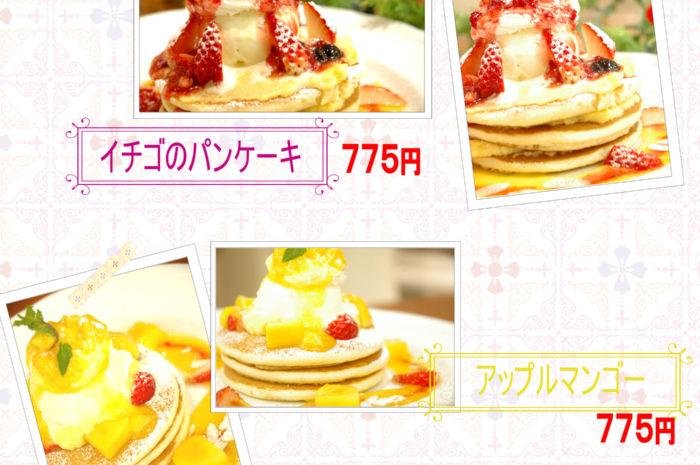 パンケーキがはじまります♪ @カフェ風車広島アッセ店