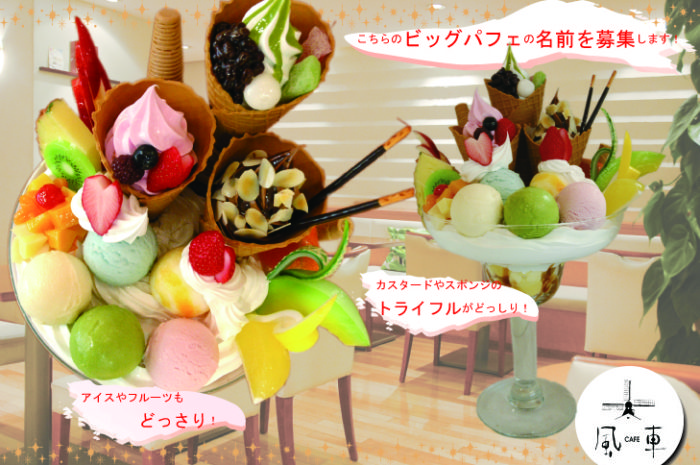 【 カフェ風車の新しいビッグパフェ☆ が、できるまで 】