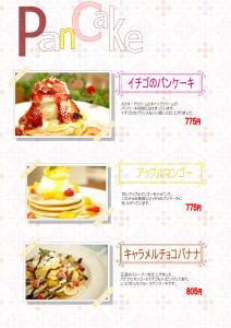広島駅ビルアッセカフェ風車のパンケーキとパフェ