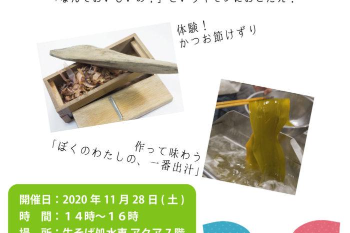 55周年記念!『食育・天然だし作成イベント』@生そば処水車