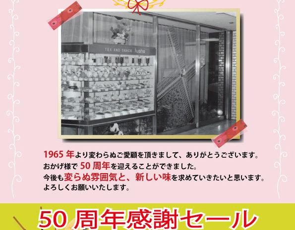 【カフェ風車・生そば処水車 広島で生まれて50年! 】