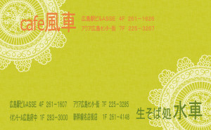 広島のカフェ風車と生そば処水車のポイントカード