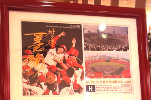 広島市民球場 カープ