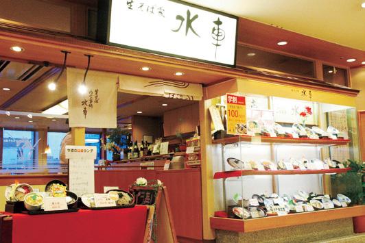 生そば食事処 水車 広島駅ビルASSE店