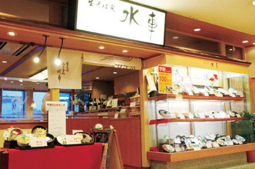 生そば処水車広島駅ビルアッセ6F