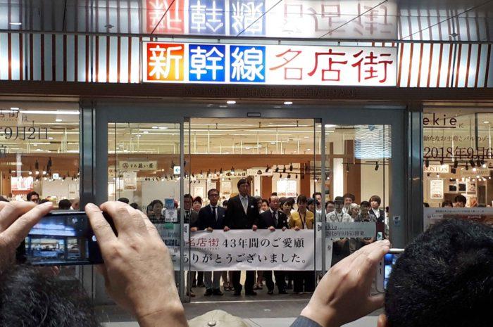 新幹線名店街、、43年に幕