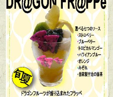ドラゴンフラッペ