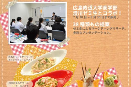 広島修道大学澄川ゼミコラボレーションメニュー