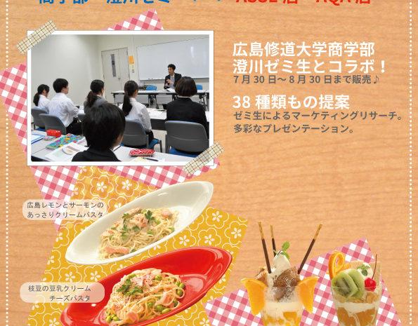 【 広島修道大学とのコラボレーションメニュー @カフェ風車 】