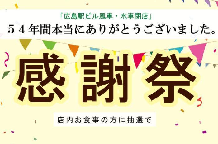 広島駅ビル閉館!55年の感謝祭!