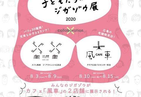 子どもたちのジガゾウ展2020