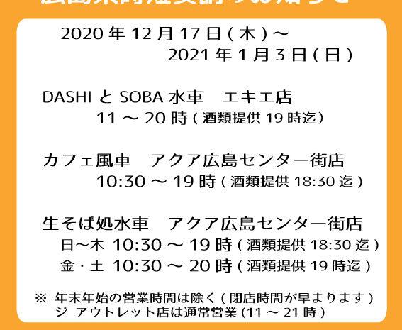 広島県新型コロナ感染拡大時短要請の営業時間のお知らせ