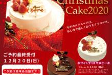カフェ風車のクリスマスケーキ