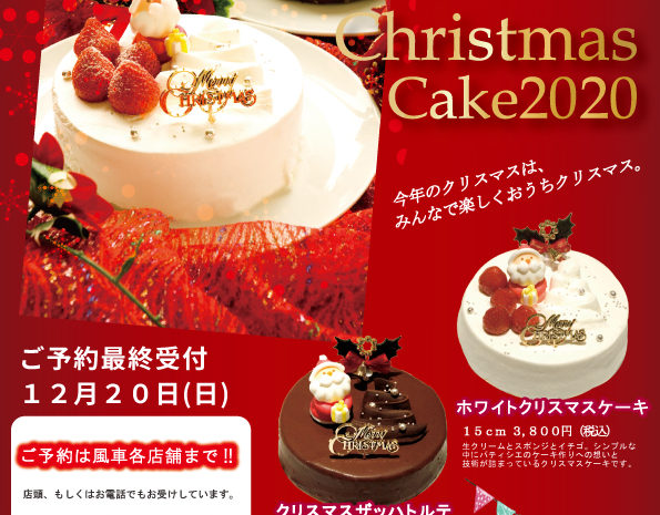 クリスマスケーキの配達