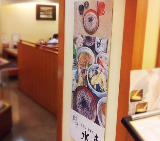 【 POP作成 @生そば処水車 アクア広島センター街店 】
