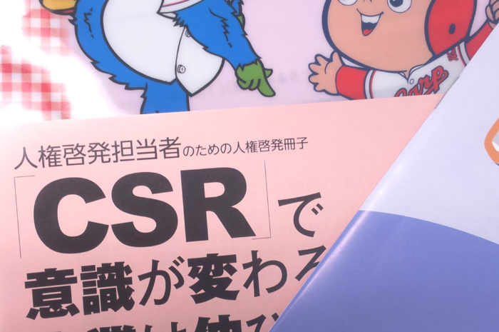【 広島市 人権啓発講座 】