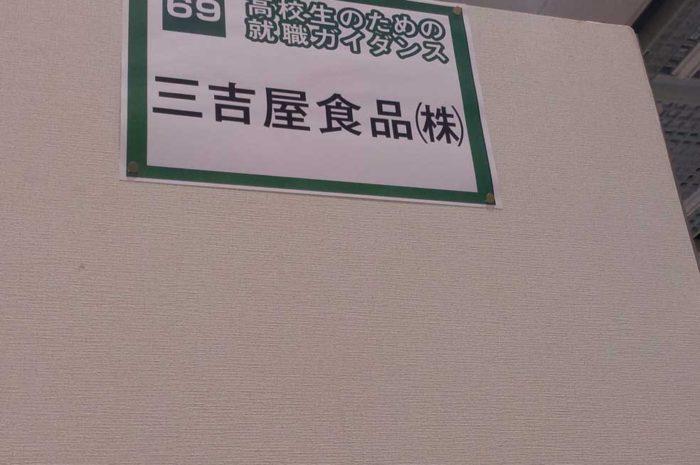 【 高校生のための就職ガイダンス 】