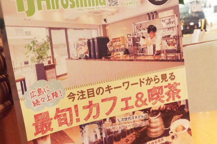 【 TJ Hiroshima に掲載されましたー @カフェ風車広島駅ビルASSE店 】