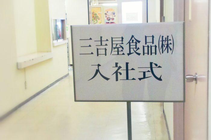 【 平成29年度 入社式 】