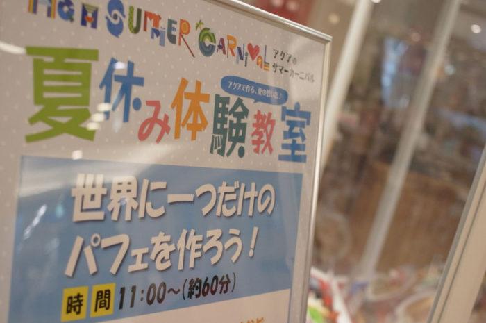 【 夏休み体験教室 世界に一つだけのパフェを作ろう! @カフェ風車 アクア広島センター街店 】