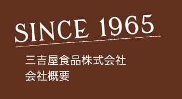 SINCE 1965 三吉屋食品株式会社 会社概要