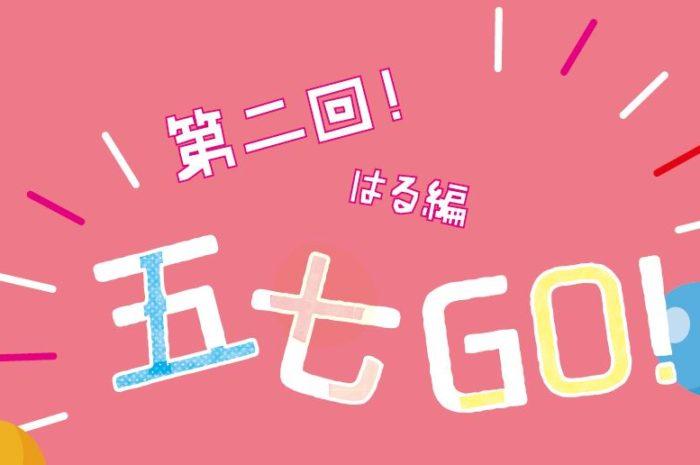 応募者全員にプレゼントも!五七GO!応募キャンペーン!