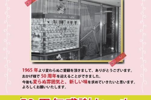 カフェ風車 創業50周年
