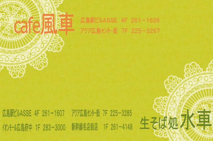 【 新年あけましておめでとうございます! @カフェ風車・生そば処水車 広島 】