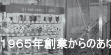 カフェ風車1965年創業
