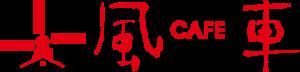 CAFE風車ロゴ