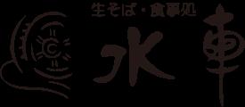 生そば・食事処 水車ロゴ
